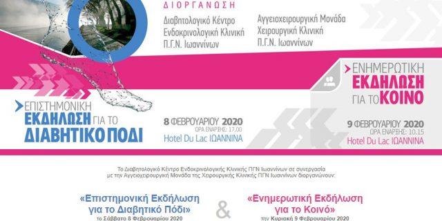 Επιστημονική Εκδήλωση για το Διαβητικό Πόδι
