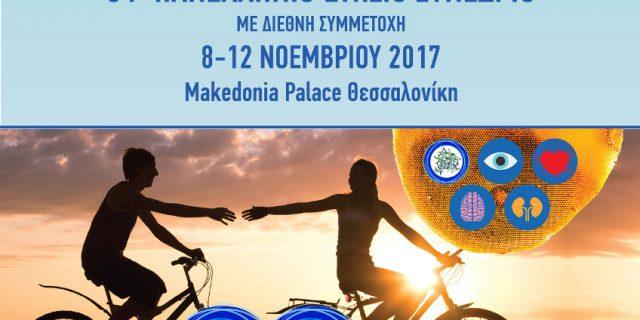 31ο Πανελλήνιο Ετήσιο Συνέδριο